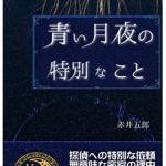 『青い月夜の特別なこと』(赤井五郎)