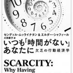 『いつも「時間がない」あなたに』(センディル・ムッライナタン,エルダー・シャフィール)