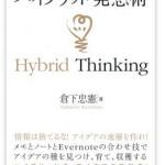 『Evernoteとアナログノートによる ハイブリッド発想術』(倉下忠憲)
