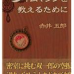 『タイムマシンを教えるために』(赤井五郎)