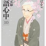 『昭和元禄落語心中(10)』(雲田はるこ)