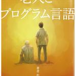 『老人とプログラム言語』(松永肇一)