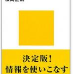 『知の編集術』(松岡正剛)