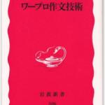 『ワープロ作文技術』(木村泉)
