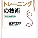 『知的トレーニングの技術〔完全独習版〕』(花村太郎)