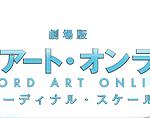 映画『劇場版 ソードアート・オンライン -オーディナル・スケール』