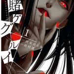 『賭ケグルイ(1) 』(河本ほむら, 尚村透)