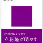 『「知」のソフトウェア』(立花隆)