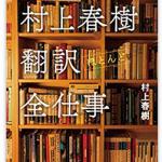 『村上春樹 翻訳(ほとんど)全仕事』(村上春樹)