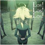 『Los! Los! Los!』(ターニャ・デグレチャフ)