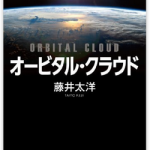 『オービタル・クラウド』(藤井太洋)