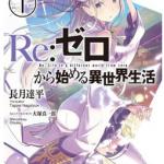 『Re:ゼロから始める異世界生活 1』(長月達平)