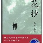 『六花抄』(赤井五郎)