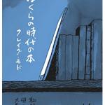 『ぼくらの時代の本』(クレイグ・モド)