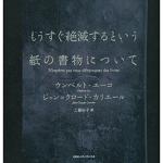 『もうすぐ絶滅するという紙の書物について』(ウンベルト・エーコ、ジャン=クロード・カリエール)