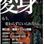 『SF雑誌オルタナ vol.3 [変身]』