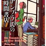 『ペナンブラ氏の24時間書店』(ロビン・スローン)