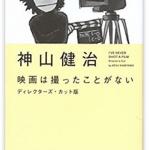 『映画は撮ったことがない ディレクターズ・カット版』(神山健治)