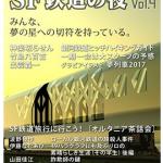 『SF雑誌オルタニア vol.4 [SF鉄道の夜]』