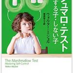 『マシュマロ・テスト 成功する子・しない子』(ウォルター・ミシェル)