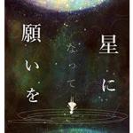 『星に(なって)願いを』(伊藤なむあひ)