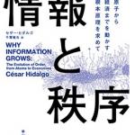 『情報と秩序』(セザ・ヒダルゴ)