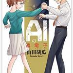 『AIの遺電子 6』(山田胡瓜)