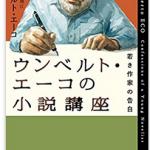 『ウンベルト・エーコの小説講座』(ウンベルト・エーコ)