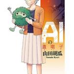 『AIの遺電子 7』(山田胡瓜)