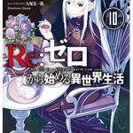 『Re:ゼロから始める異世界生活 10』(長月達平)