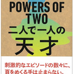 『POWERS OF TWO 二人で一人の天才』(ジョシュア・ウルフ・シェンク)