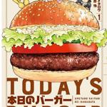 『本日のバーガー 1』(才谷ウメタロウ)