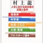 『人生における成功者の定義と条件』(村上龍)