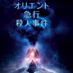 映画『オリエント急行殺人事件』