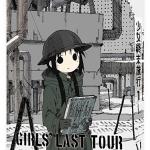アニメ『少女終末旅行』
