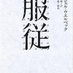 『服従』(ミシェル・ウエルベック)