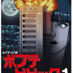 アニメ『ポプテピピック』