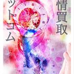 『感情買取ドットコム』(山田佳江)