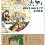 『カフェパウゼで法学を』(横田明美)