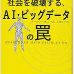 『あなたを支配し、社会を破壊する、AI・ビッグデータの罠』(キャシー・オニール)