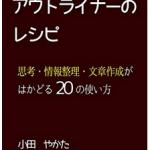 『アウトライナーのレシピ: 思考・情報整理・文章作成がはかどる20の使い方』(小田やかた)