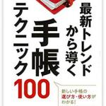 『最新トレンドから導く 手帳テクニック100』(舘神龍彦)