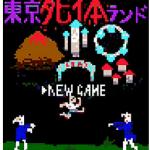 『東京死体ランド』(伊藤なむあひ)