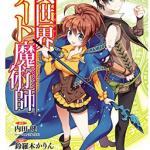 『異世界チート魔術師(1)』(内田健、鈴羅木かりん、Nardack)