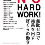 『NO HARD WORK!』(ジェイソン・フリード、デイヴィッド・ハイネマイヤー・ハンソン)