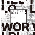 『ハロー・ワールド』(藤井太洋)