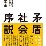 『矛盾社会序説』(御田寺圭)