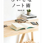 『英語が身につく ちいさなノート術』(Marie)