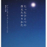 『たったひとつの冴えたやりかた 改訳版』(ジェイムズ・ティプトリー・ジュニア)