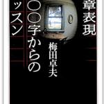 『文章表現 四〇〇字からのレッスン』(梅田卓夫)